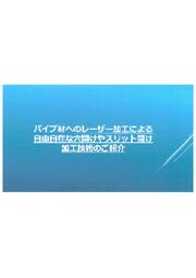 【資料】パイプ材へのレーザー加工技術のご紹介 表紙画像