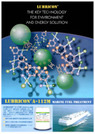 燃料改質剤『LUBRICON A-112M』 表紙画像