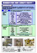 光触媒環境浄化装置 病院・医療施設向け 使用例『型式SP型』