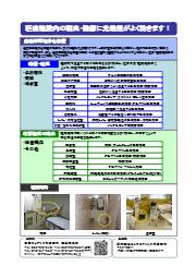 光触媒環境浄化装置 病院・医療施設向け 使用例『型式SP型』 表紙画像
