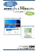 BtoB WEB受注システム 表紙画像