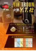 『Y.T. 社取扱製品』