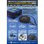 マルチポートUSB充電器『マルチサークル』 表紙画像