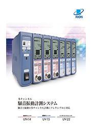 多チャンネル 騒音振動計測システム UN-14 UV-15/UV-22 表紙画像
