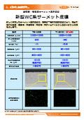 『TPD471_新WC系サーメット皮膜』