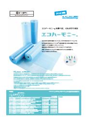 環境に優しい 有色再生プラスチック原料(PE)を 使用したプチプチ「エコハーモニー」CO2削減に貢献 表紙画像