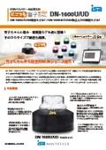 USBバスパワー警告灯「どこでも警子ちゃん」DN-1600U/UDカタログ