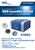 レーザーシステム『LaserPro C180 II』 表紙画像