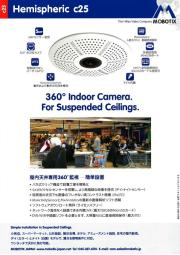 屋内天井用 高精度監視カメラ『Hemispheric c25』 表紙画像