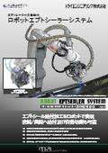 ロボットエプトシーラーシステム 表紙画像