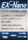 浸透性 改質・強化剤『EX-Nano』 表紙画像