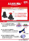 【新製品】スラリーを含む流体に最適! 樹脂製ピンチバルブ01型発売開始
