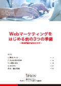 お役立ち資料『Webマーケティングをはじめる前の3つの準備』 表紙画像