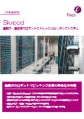 高能力ロボットストレージ&ピッキングシステム『Skypod』