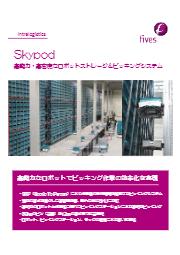 高能力ロボットストレージ&ピッキングシステム『Skypod』 表紙画像