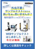 【マルチプレス/カスタムプレス】WEBサンプルテストのご案内