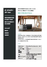 ポータブルパワーステーション『HY-500』 表紙画像