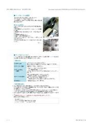 テープ研磨 サンプルテスト 表紙画像