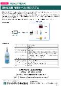 【レンタル】遠隔監視型 騒音レベル計測システム 製品カタログ