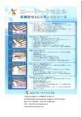 吸水・脱水スポンジ 「高機能性ACスポンジシリーズ」