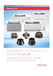 ユニバーサル遠心機『Sorvall Legend Xシリーズ / Sorvall STシリーズ』 表紙画像