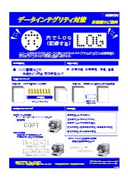 【データインテグリティ対策】打抜機のご案内 表紙画像