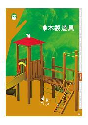 木製遊具カタログ 表紙画像