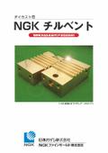 ベリリウム銅のダイカスト用ガス抜き部品(チルベント)の製品カタログ