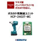 ポカヨケ用無線ユニット『HCP-2402T-MC』 表紙画像