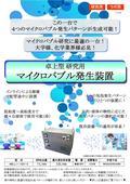 卓上型研究用ファインバブル/マイクロバブル発生装置『MBLL11-102V-S』 表紙画像