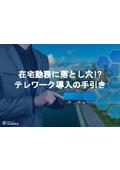 【資料】テレワーク導入の手引き