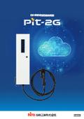 EV・PHEV用普通充電器『Pit-2G シリーズ』