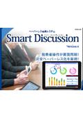 ペーパーレス会議システム SmartDiscussion
