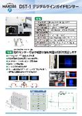 DST-1 デジタルラインガイドセンサー 表紙画像