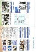 粉末・溶接棒の製造/切削・研削加工/その他 サービス 表紙画像