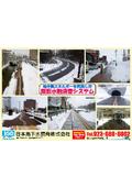 無散水消融雪システム(消雪・融雪にぴったり)_新施工事例写真 表紙画像