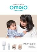omoioカタログ2021年版