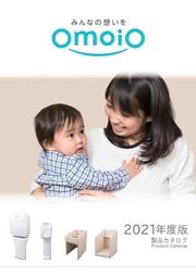 omoioカタログ2021年版 表紙画像