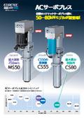 【新モデル】ACサーボプレス50~80kNモデル