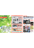 SEIHOオフィシャルニュースレター 2020 vol.46