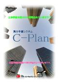 実行予算システム『C-Plan』