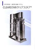 【インターフェックス/CITE JAPAN 2019出展】真空乳化装置/システム CIP/SIP対応ミキサー:クリアスタア(R) 表紙画像