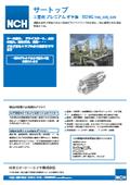 工業用プレミアムギヤ油 「サートップ」 表紙画像