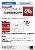 02_イソウールパネルヒーター202007 表紙画像