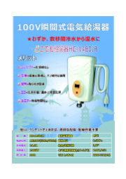 100V瞬間湯沸かし器『どこでも給湯器 HC-1460JB』 表紙画像
