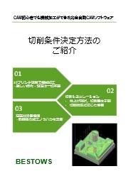 切削条件を編集したいときに役立つ,切削条件設定方法のご紹介 表紙画像