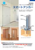 ドア枠無溶接工法スマートアンカー