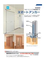 ドア枠無溶接工法スマートアンカー 表紙画像