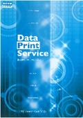 データプリントサービス