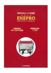 非常用小型LPガス発電機『ENEPRO(エネプロ)』 表紙画像